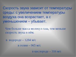 Скорость звука зависит от температуры среды: с увеличением температуры воздух