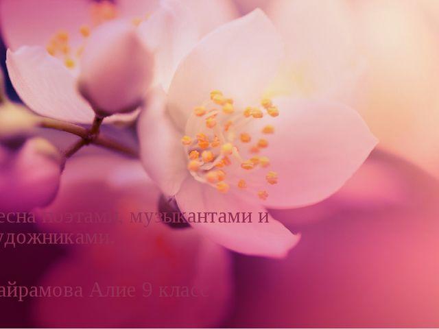 Весна поэтами, музыкантами и художниками. Байрамова Алие 9 класс