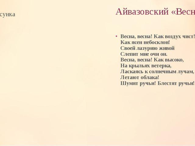 Айвазовский «Весна» Весна, весна! Как воздух чист! Как ясен небосклон! Своей...