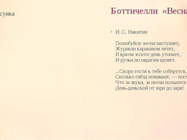 Боттичелли «Весна» И. С. Никитин Полюбуйся: весна наступает, Журавли каравано...