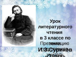 Урок литературного чтения в 3 классе по теме: И.З.Суриков «Зима» Презентацию