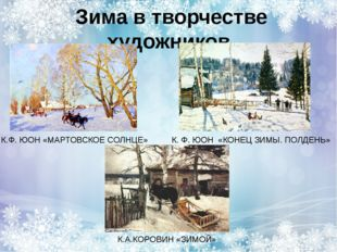 Зима в творчестве художников. КК»» К.Ф. ЮОН «МАРТОВСКОЕ СОЛНЦЕ» К. Ф. ЮОН «КО