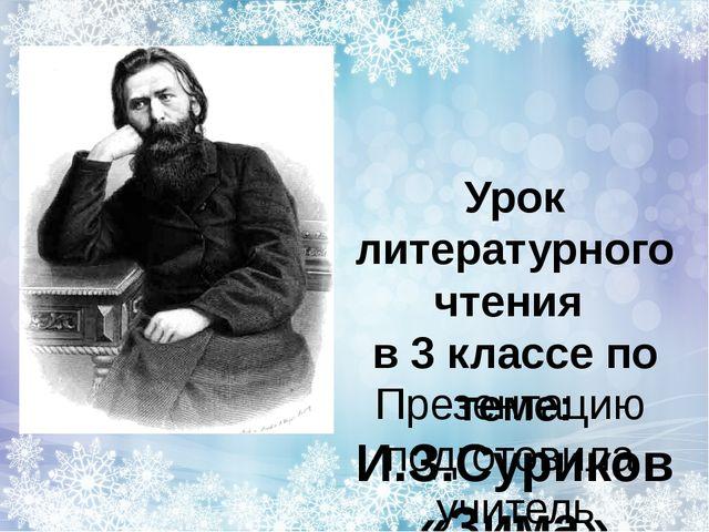 Урок литературного чтения в 3 классе по теме: И.З.Суриков «Зима» Презентацию...