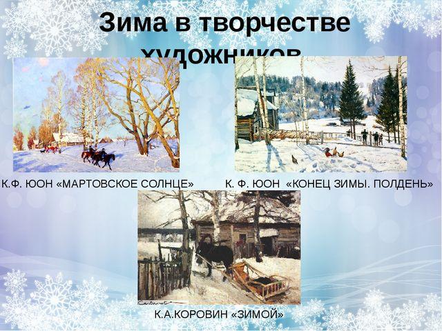 Зима в творчестве художников. КК»» К.Ф. ЮОН «МАРТОВСКОЕ СОЛНЦЕ» К. Ф. ЮОН «КО...
