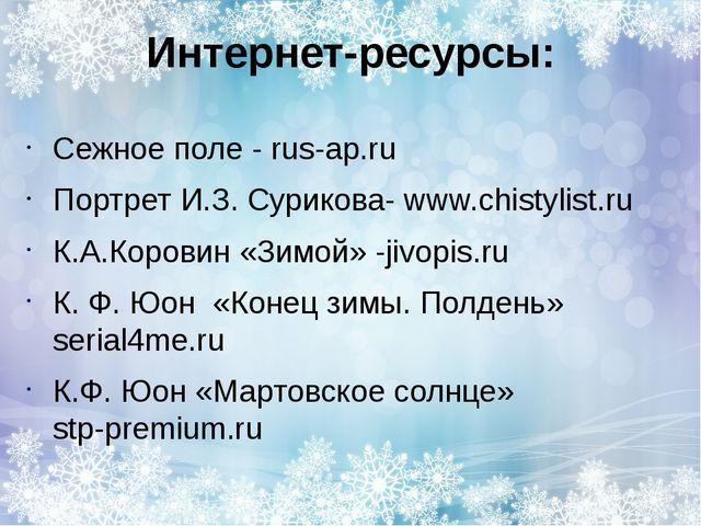 Интернет-ресурсы: Сежное поле - rus-ap.ru Портрет И.З. Сурикова- www.chistyli...