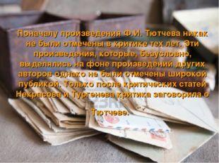 Поначалу произведения Ф.И. Тютчева никак не были отмечены в критике тех лет.