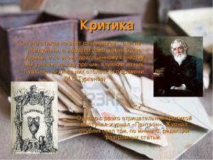Критика От его стихов не веет сочинением... они не придуманы, а выросли сами,