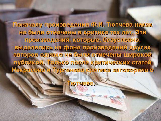 Поначалу произведения Ф.И. Тютчева никак не были отмечены в критике тех лет....