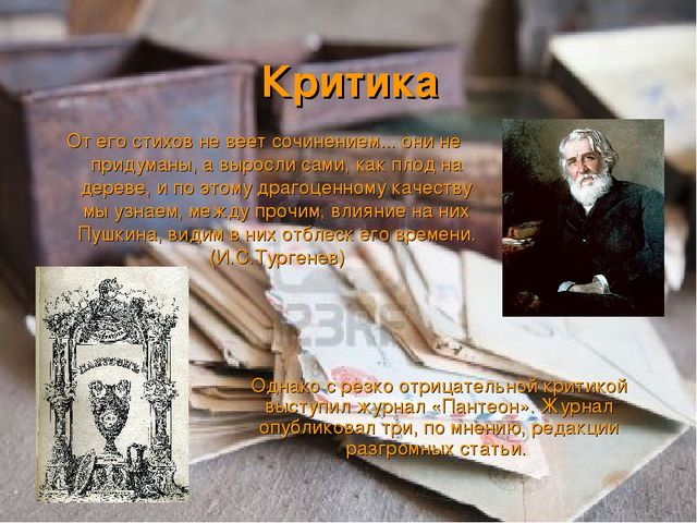 Критика От его стихов не веет сочинением... они не придуманы, а выросли сами,...