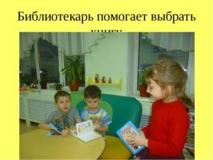 Библиотекарь помогает выбрать книгу