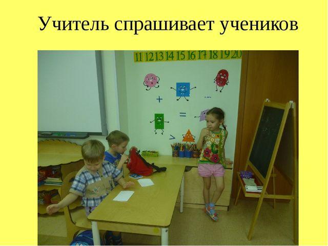 Учитель спрашивает учеников