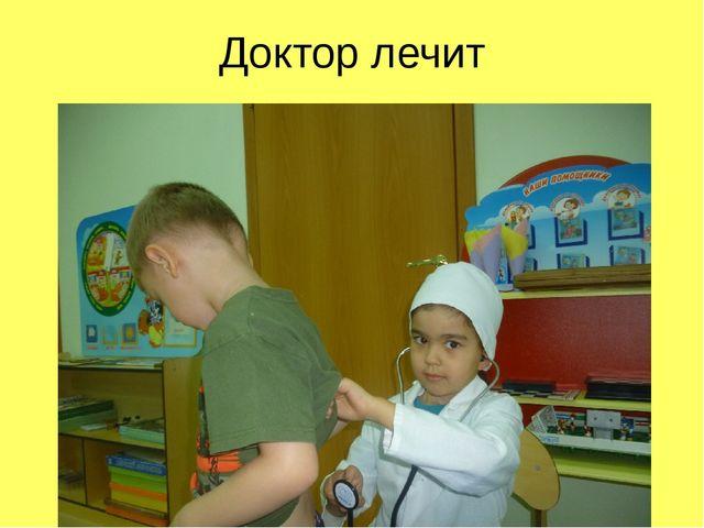 Доктор лечит