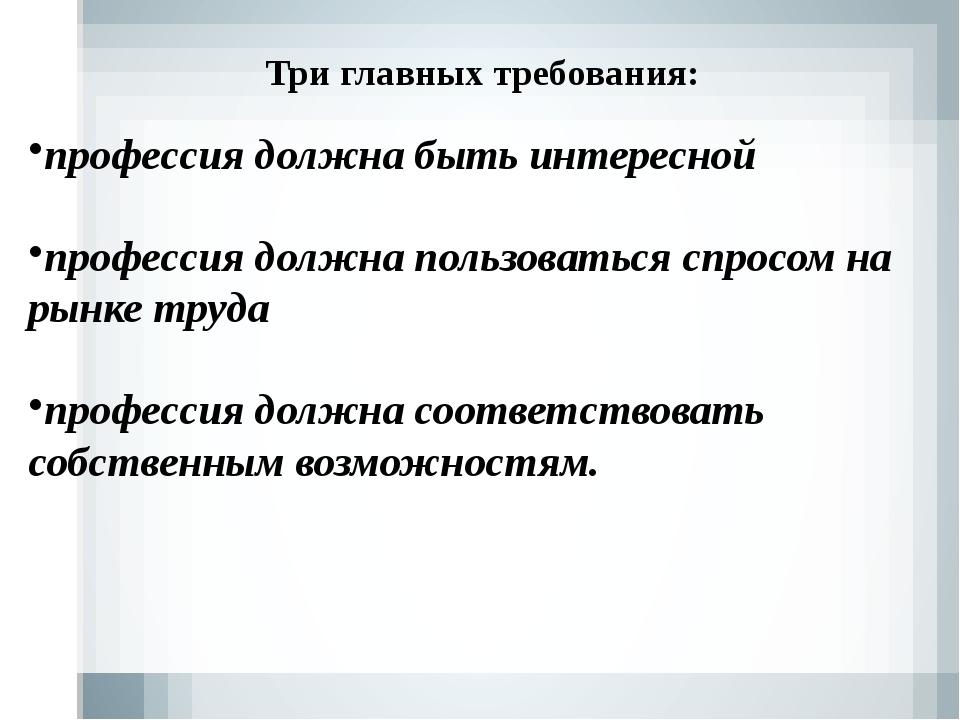 Три главных требования: профессия должна быть интересной профессия должна пол...