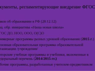 Документы, регламентирующие внедрение ФГОС Закон об образовании в РФ (28.12.1
