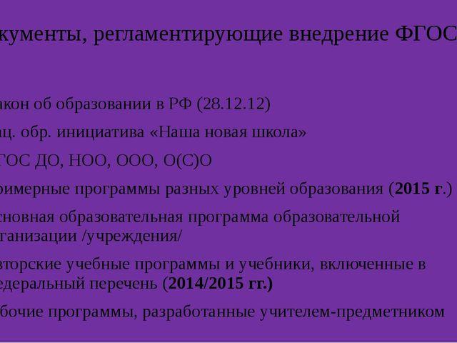 Документы, регламентирующие внедрение ФГОС Закон об образовании в РФ (28.12.1...