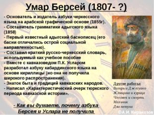 Умар Берсей (1807- ?) - Основатель и издатель азбуки черкесского языка на ара