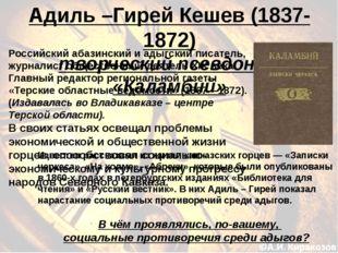 Адиль –Гирей Кешев (1837-1872) творческий псевдоним «Каламбий» Российский аба