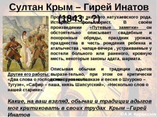 Султан Крым – Гирей Инатов (1843 - ?) Другие его работы: «Два слова о господс