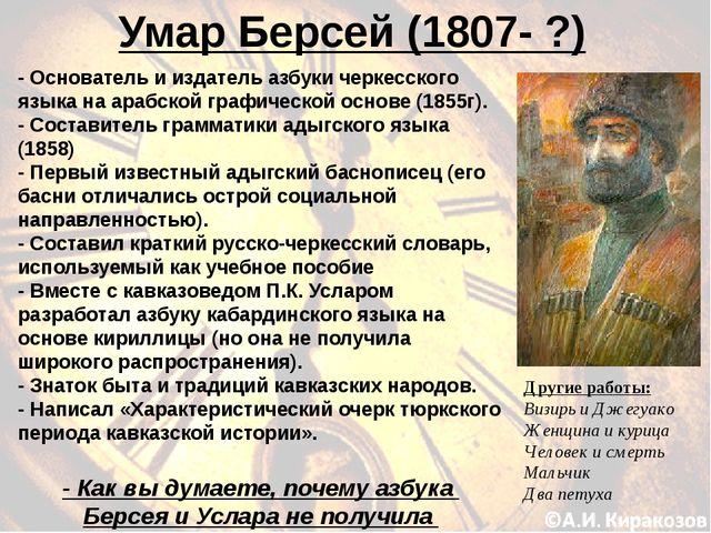 Умар Берсей (1807- ?) - Основатель и издатель азбуки черкесского языка на ара...