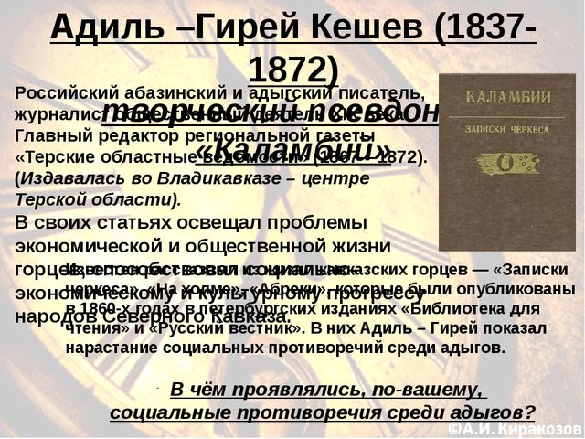 Адиль –Гирей Кешев (1837-1872) творческий псевдоним «Каламбий» Российский аба...