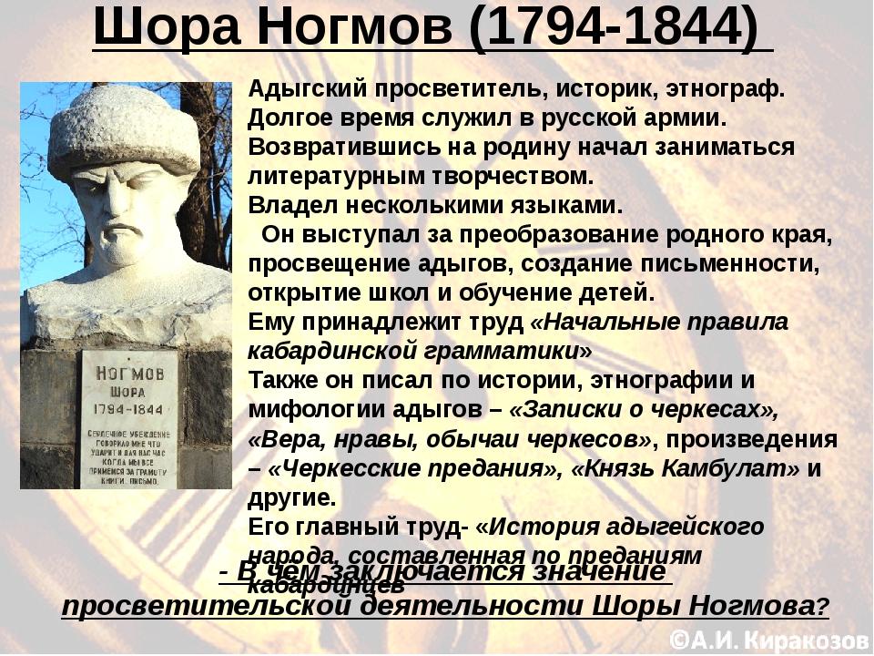Шора Ногмов (1794-1844) Адыгский просветитель, историк, этнограф. Долгое врем...