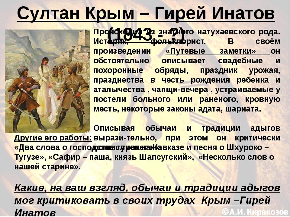 Султан Крым – Гирей Инатов (1843 - ?) Другие его работы: «Два слова о господс...