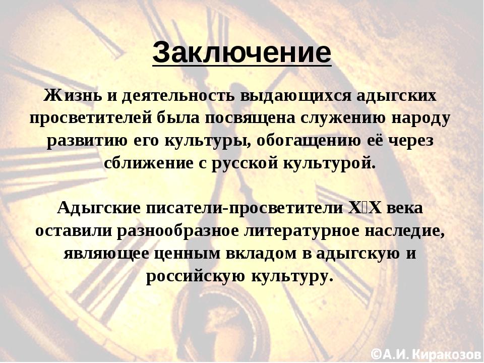 Заключение Жизнь и деятельность выдающихся адыгских просветителей была посвящ...