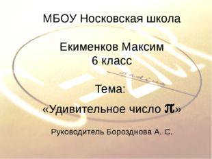 МБОУ Носковская школа Екименков Максим 6 класс Тема: «Удивительное число »