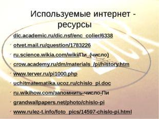 Используемые интернет - ресурсы dic.academic.ru/dic.nsf/enc_colier/6338 otve