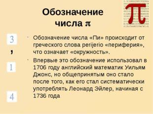 Обозначение числа  Обозначение числа «Пи» происходит от греческого слова per