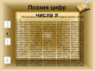 Поэзия цифр числа  Рассмотрите внимательно его первую тысячу знаков,  = 3,
