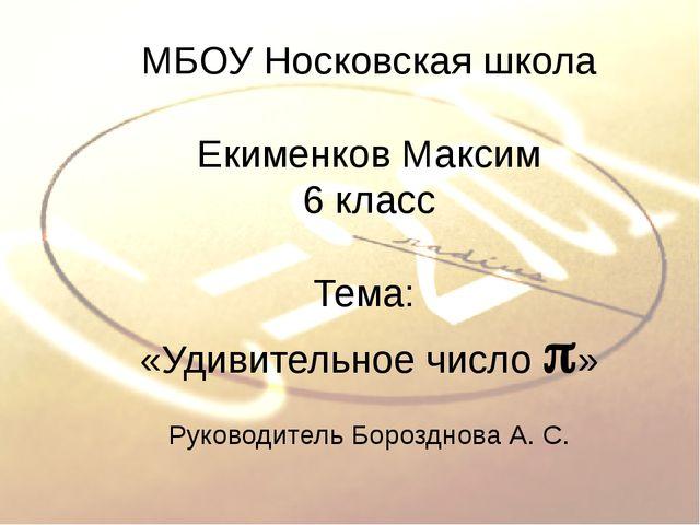 МБОУ Носковская школа Екименков Максим 6 класс Тема: «Удивительное число »...