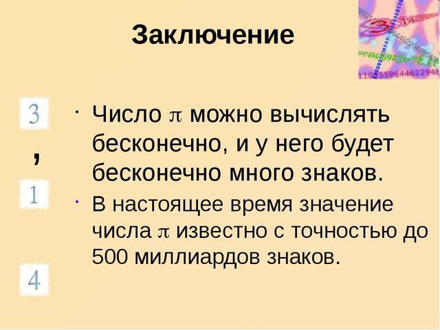 Заключение Число  можно вычислять бесконечно, и у него будет бесконечно мног...