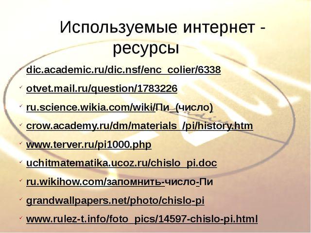 Используемые интернет - ресурсы dic.academic.ru/dic.nsf/enc_colier/6338 otve...