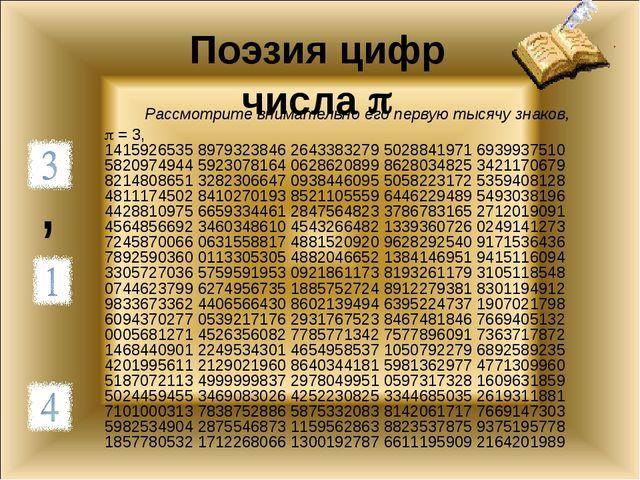 Поэзия цифр числа  Рассмотрите внимательно его первую тысячу знаков,  = 3,...