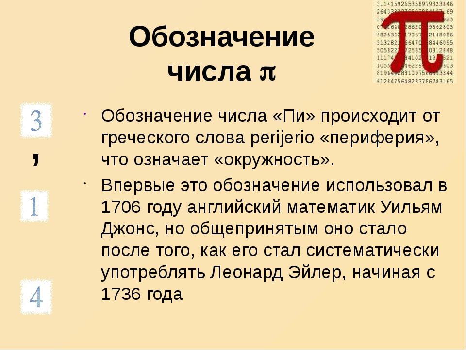 Обозначение числа  Обозначение числа «Пи» происходит от греческого слова per...