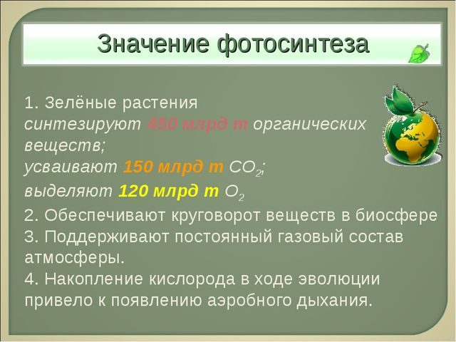 1. Зелёные растения синтезируют 450 млрд т органических веществ; усваивают 15...