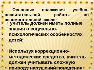 Основные положения учебно-воспитатель-ной работы во вспомогательной школе: у