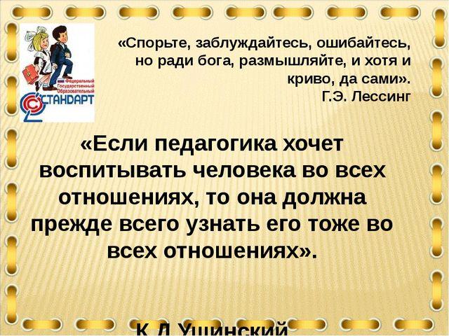 «Спорьте, заблуждайтесь, ошибайтесь, но ради бога, размышляйте, и хотя и крив...