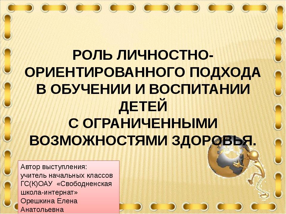 РОЛЬ ЛИЧНОСТНО-ОРИЕНТИРОВАННОГО ПОДХОДА В ОБУЧЕНИИ И ВОСПИТАНИИ ДЕТЕЙ С ОГРАН...
