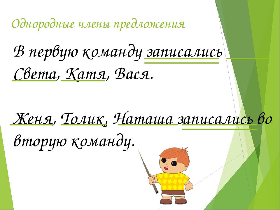 В первую команду записались Света, Катя, Вася. Женя, Толик, Наташа записались...
