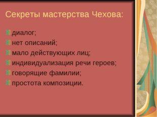 Секреты мастерства Чехова: диалог; нет описаний; мало действующих лиц; индиви