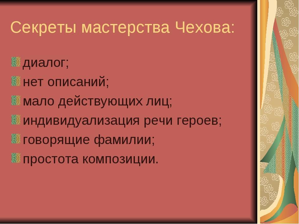 Секреты мастерства Чехова: диалог; нет описаний; мало действующих лиц; индиви...