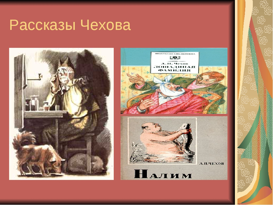 Рассказы Чехова