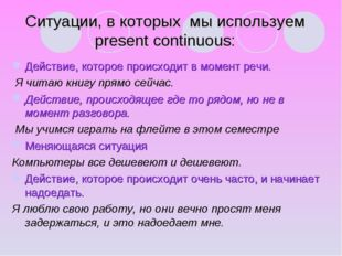 Ситуации, в которых мы используем present continuous: Действие, которое проис