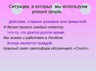 Ситуации, в которых мы используем present simple. Действие, ставшее режимом и