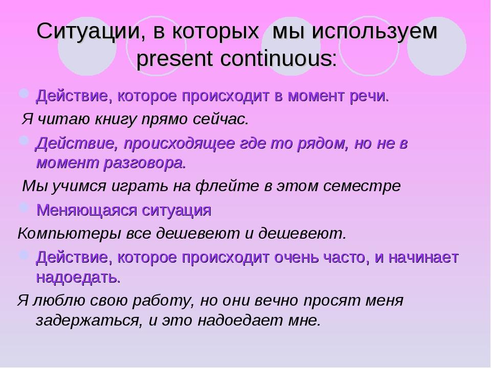 Ситуации, в которых мы используем present continuous: Действие, которое проис...