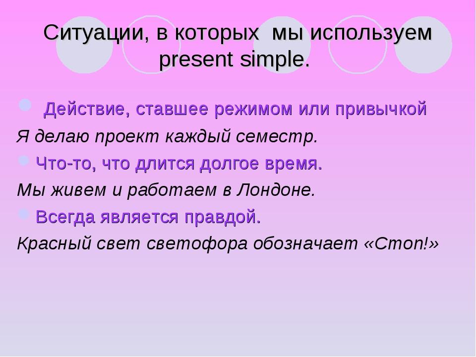 Ситуации, в которых мы используем present simple. Действие, ставшее режимом и...
