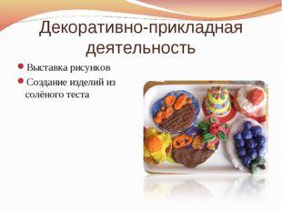 Декоративно-прикладная деятельность Выставка рисунков Создание изделий из сол