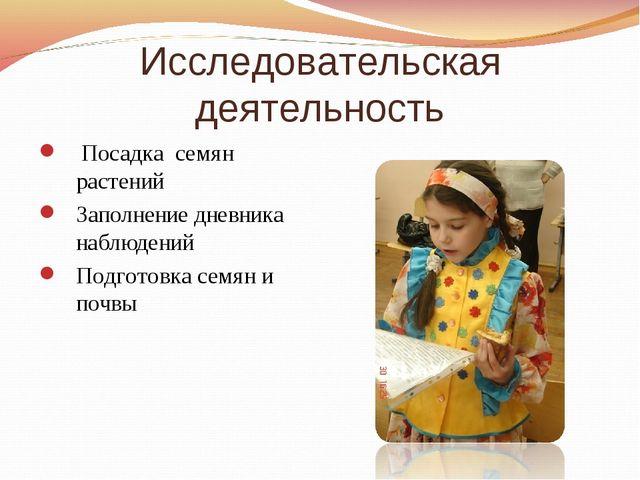 Исследовательская деятельность Посадка семян растений Заполнение дневника наб...